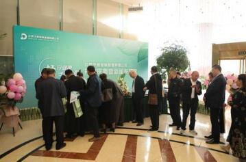 北京子迪健康管理有限公司开业庆典暨新闻发布会在首都北京华尔顿大酒店盛大举行
