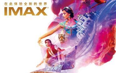 《阿拉丁》发布IMAX海报 浪漫升级重塑迪士尼经典
