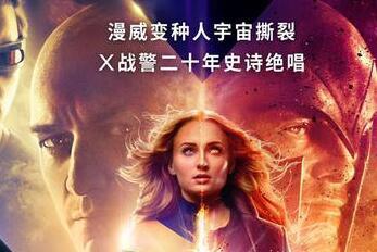 预热《黑凤凰》!系列新三部曲X战警日连映