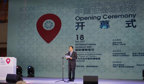 """2019年""""5·18国际博物馆日""""中国主会场活动开幕式在湖南省博物馆举行"""