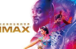 《阿拉丁》再续迪士尼唯美经典,IMAX上演美梦成真浪漫传奇