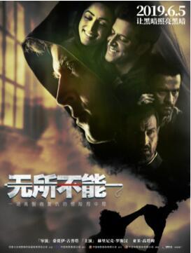 电影《无所不能》发布终极预告片 全国点映开启