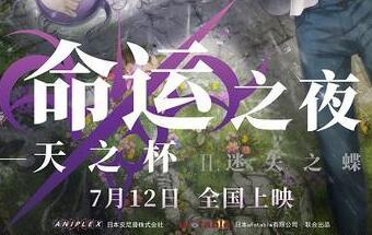 《命运之夜——天之杯II:迷失之蝶》内地定档7.12