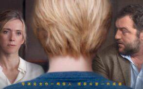 《监护风云》6月21日艺联上映 揭原生家庭之殇