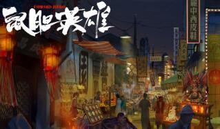 """《鼠胆英雄》曝场景设计图 打造""""二次元""""上海滩"""