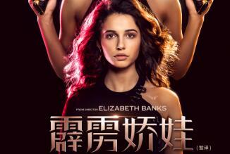 《霹雳娇娃》发布新作预告海报 新一代天使火辣亮相引全球瞩目