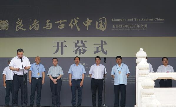 """""""良渚与古代中国——玉器显示的五千年文明展"""" 在故宫博物院开幕"""