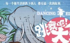 《跳舞吧!大象》曝
