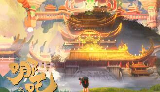《哪吒之魔童降世》破27亿 大场景制作过程首曝光