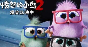 《愤怒的小鸟2》热映