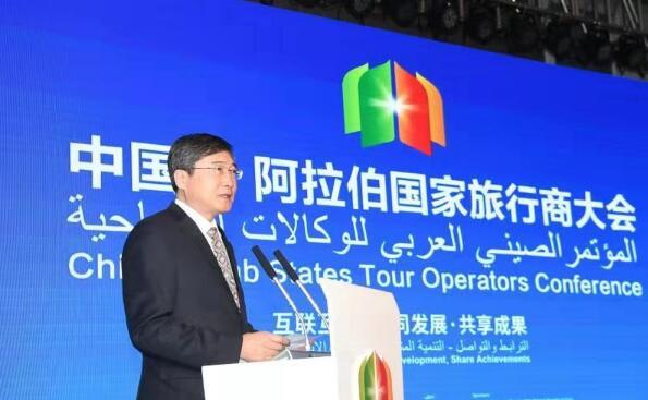 第四届中国—阿拉伯国家旅行商大会在宁夏开幕