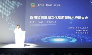 四川省第三届文化旅游新技术应用大会顺利举办