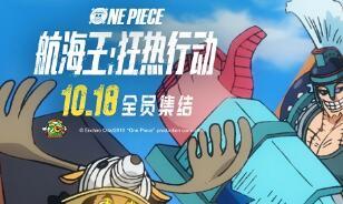 电影《航海王:狂热行动》首支中国版预告曝光