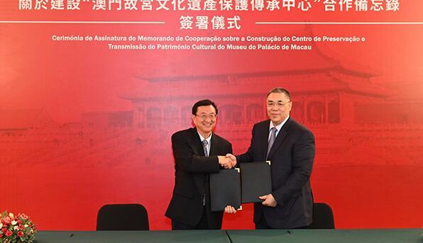 """《关于建设""""澳门故宫文化遗产保护传承中心""""合作备忘录》  在澳门签署"""