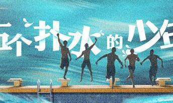 日本电影《五个扑水的少年》将拍中国版