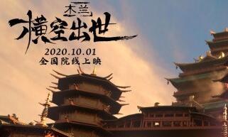 《木兰:横空出世》国庆院线上映 看中国木兰演绎中国故事