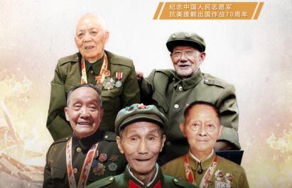 """腾讯看点线上直播抗美援朝老战士""""云团聚"""",向最可爱的人致敬"""